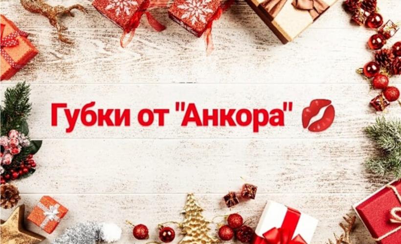 Новогодний розыгрыш сертификатов от «АНКОР»