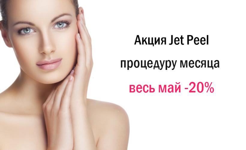 Процедуру месяца JET PEEL. Весь май— 20%