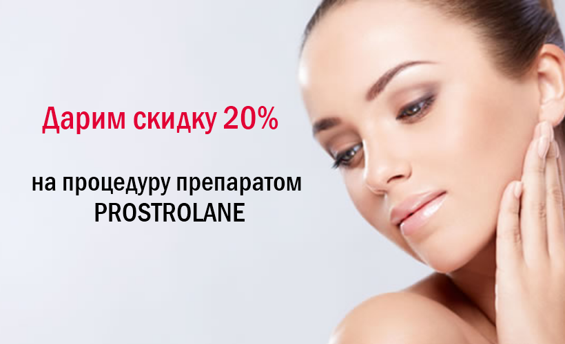Акция «Prostrolane»