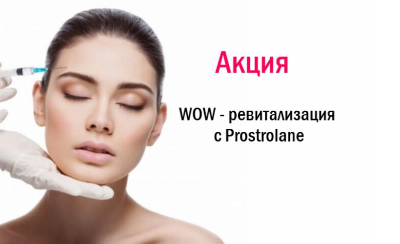 Акция «WOW— ревитализация с Prostrolane»!