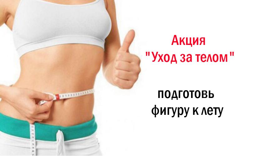 Акция «Уход за телом»