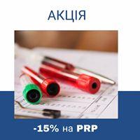 З 9 по 22 вересня знижка 15% на процедуру PRP!