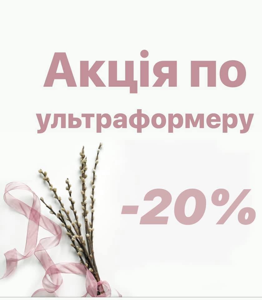 Скидка— 20% СМАС-лифтинга-Ультраформер