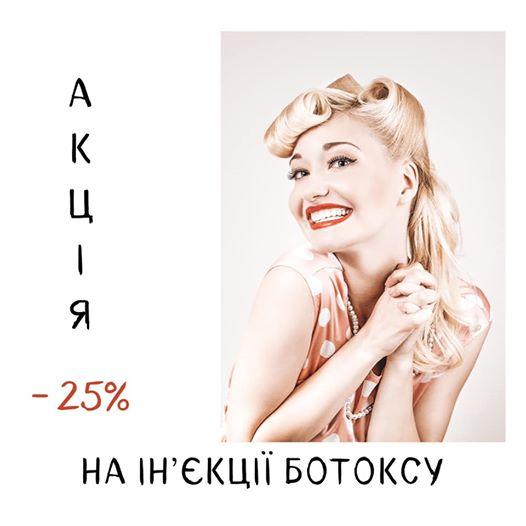 Знижка 25% з 28 по 31 травня на ін'єкції Ботоксу