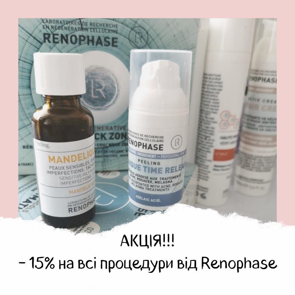 Акция 15% на лечение Розацеа от Renophase